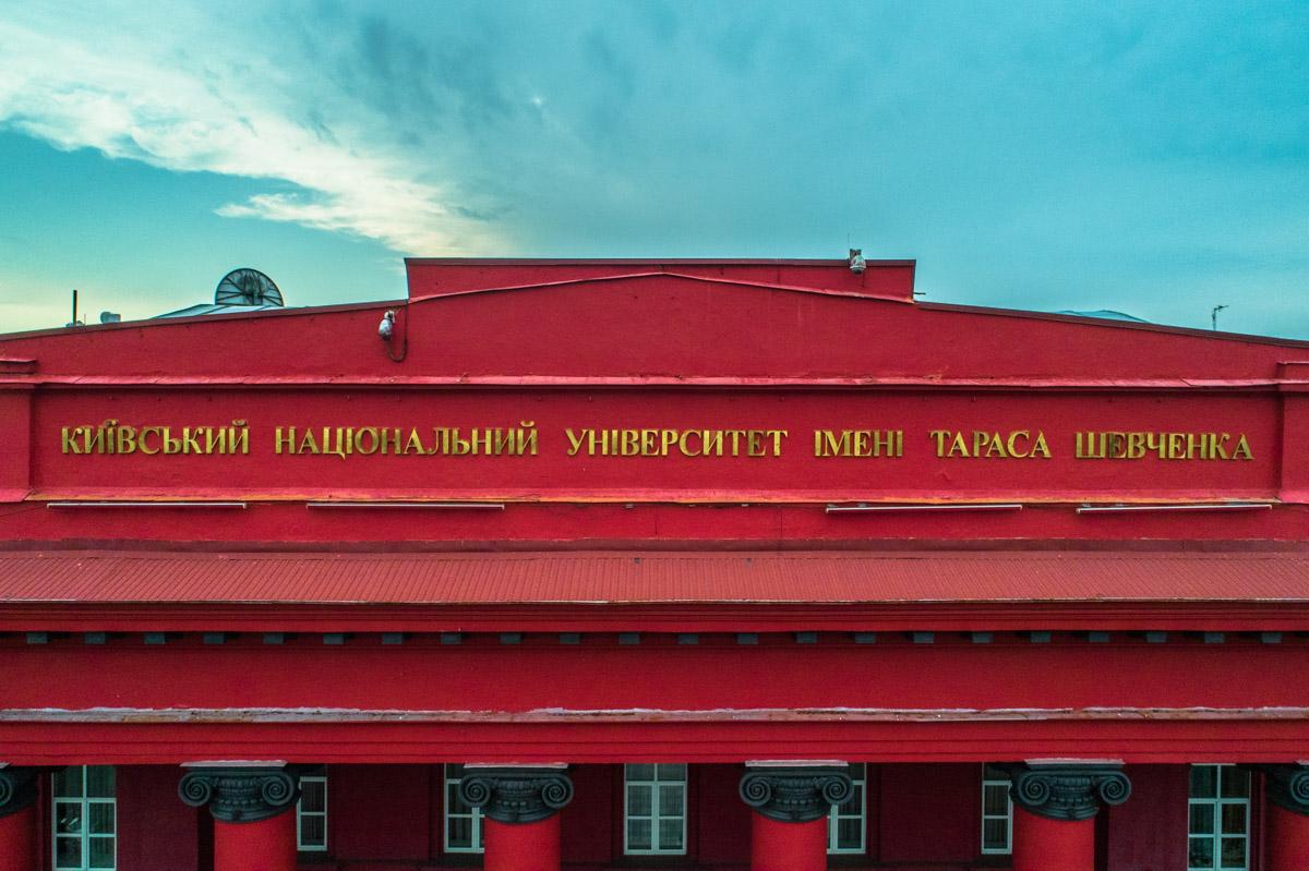 Название университет менял 8 раз