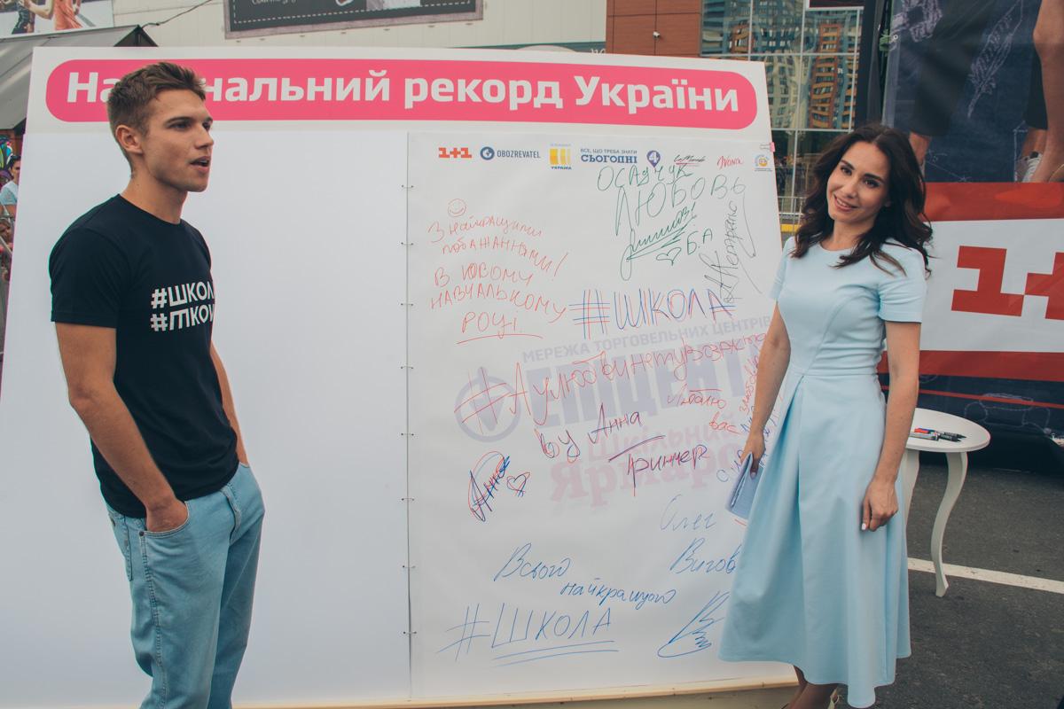 Актеры оставили пожелания школьникам в самой большой тетради в Украине