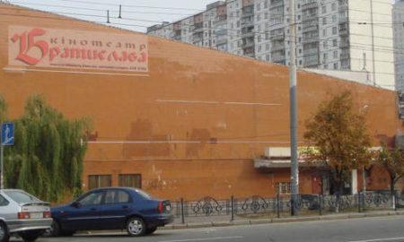 В Киеве кинотеатр, из которого хотели сделать офисный центр, превратили в культурную площадку