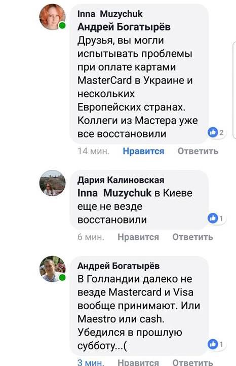 Пресс-секретарь ПриватБанка сообщила, что работу восстановили