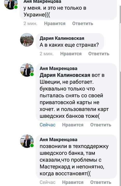 Обсуждение проблемы вышло за пределы Украины