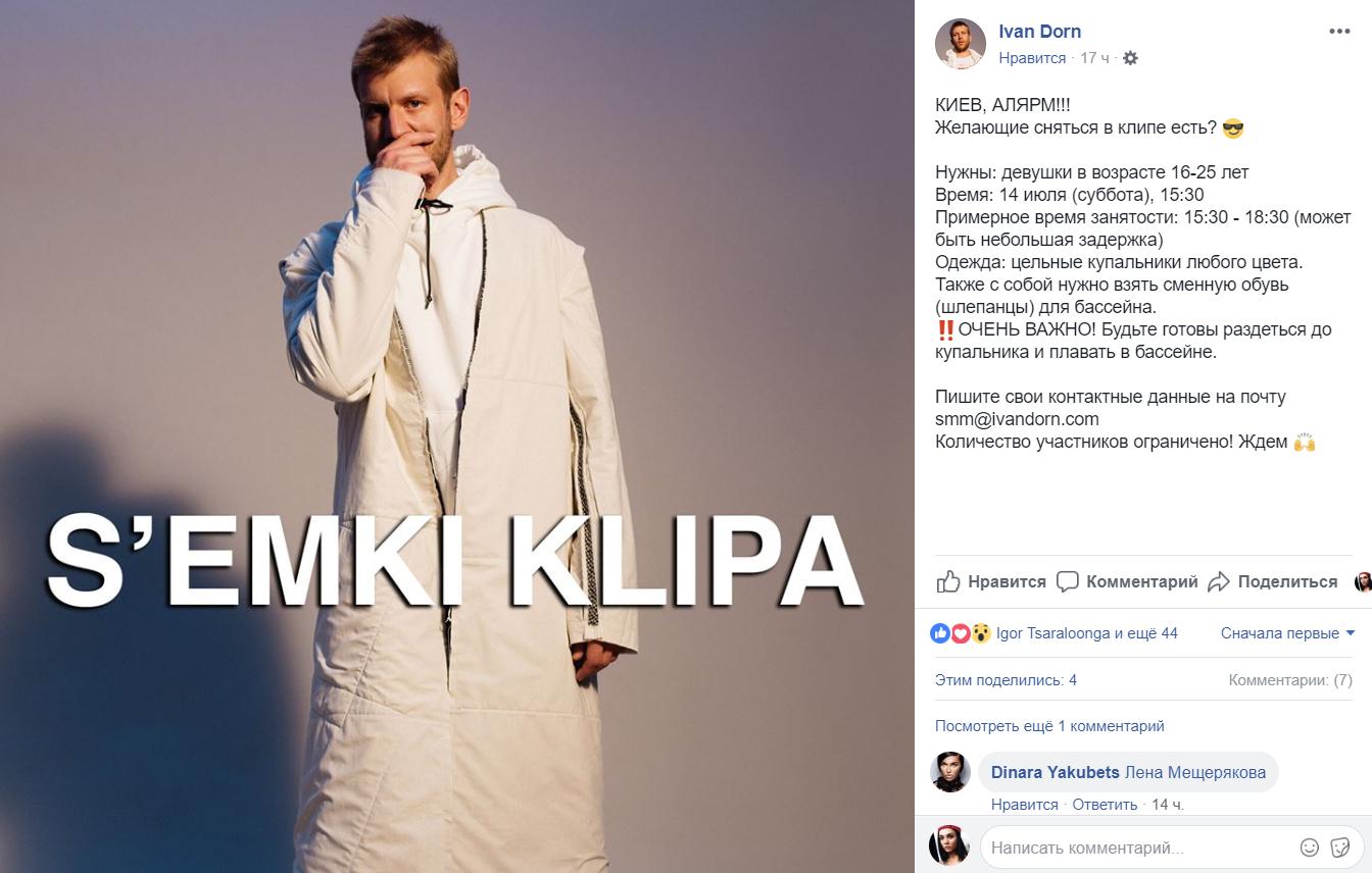 В Киеве Иван Дорн позвал фанаток сняться в его клипе