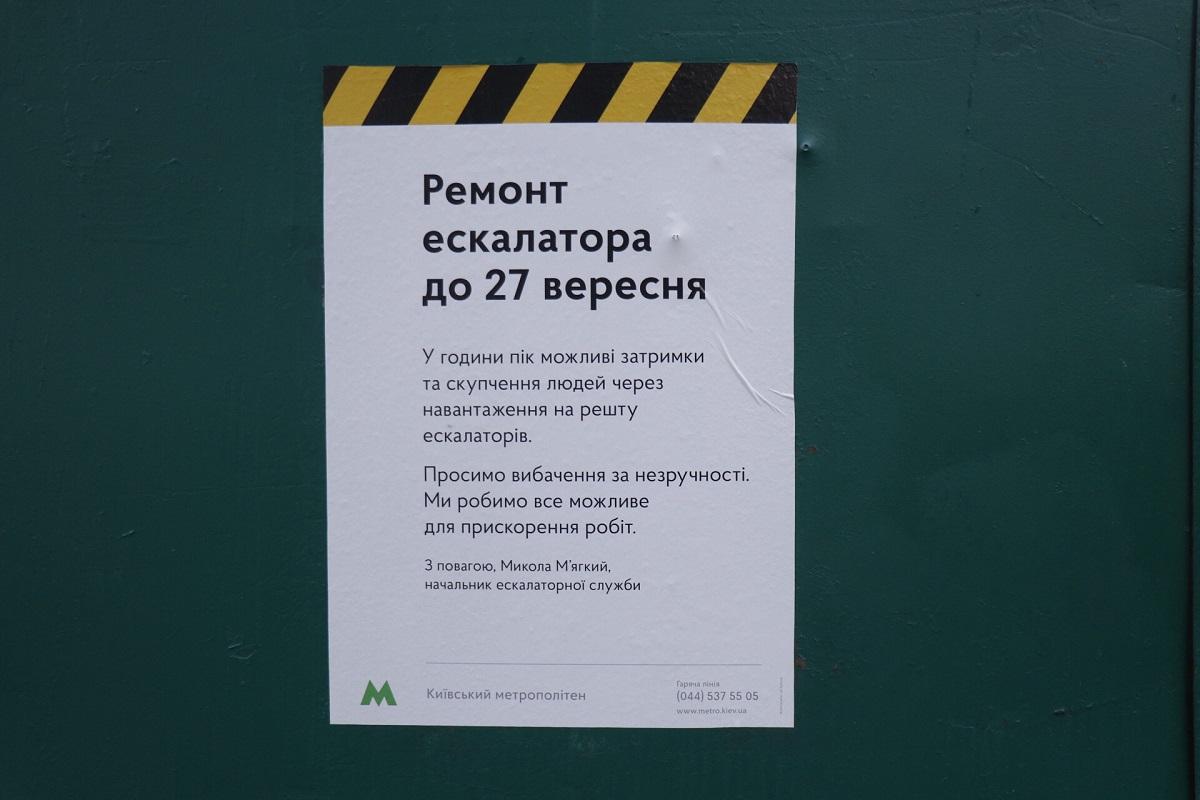 Возобновят работу эскалатора 27 сентября