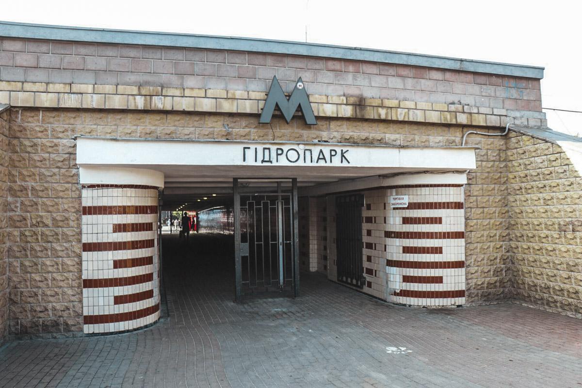 Станция закрыта на вход и на выход