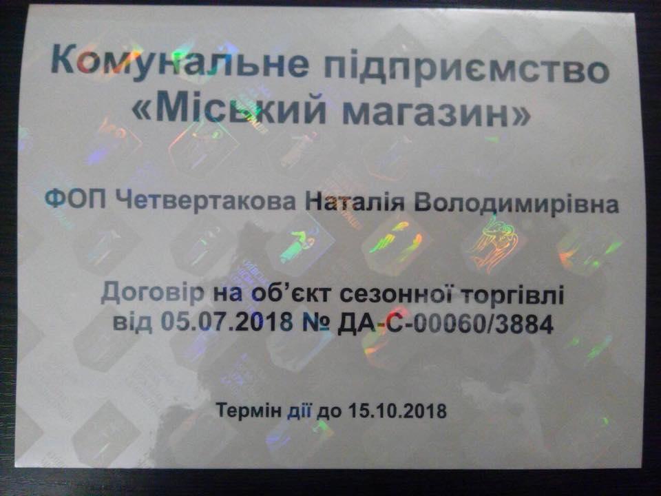 Все законные места передвижной и сезонной торговли Киева будут обозначены голограммами