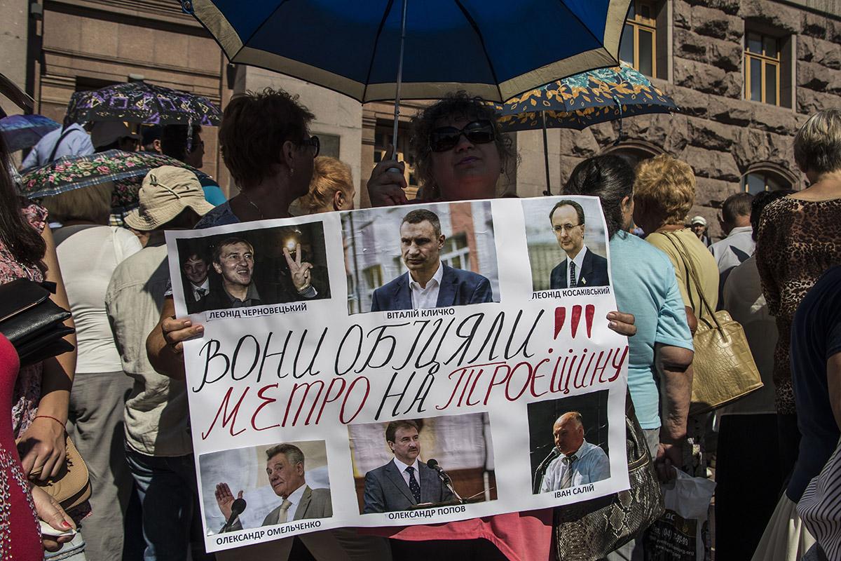 12 июля под станами мэрии Киева прошел митинг против подорожания проезда в общественном транспорте