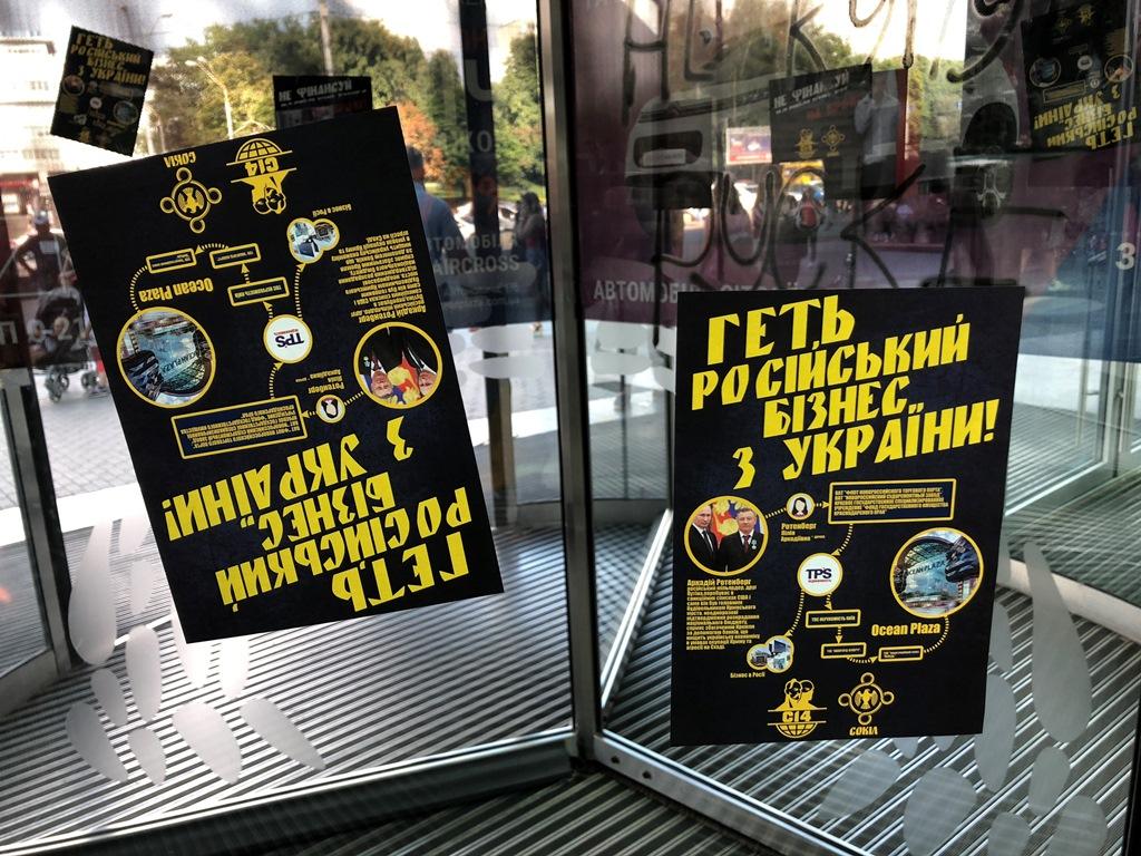 Националисты протестуют против российского бизнеса в Украине