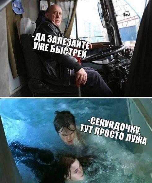 """В воде плавал и общественный транспорт, что напомнило людям знаменитый фильм """"Титаник"""". Будем наедятся, что финал на этот раз будет счастливым"""