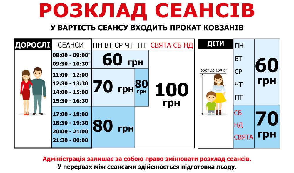 "Цены на каток в ТРЦ ""Космополит"""