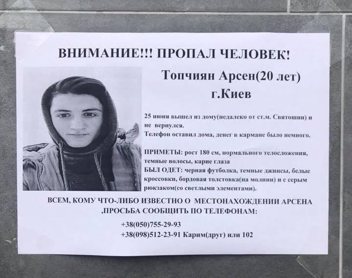 Пропал 20-летний студент КПИ Арсен Топчиян
