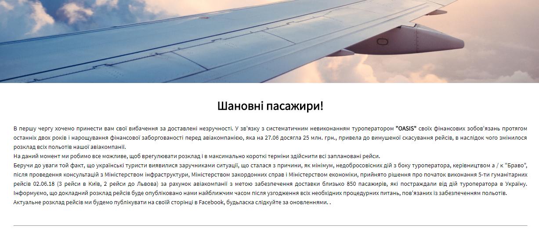Авиакомпания утверждает, что всему виной долги турфирмы OASIS