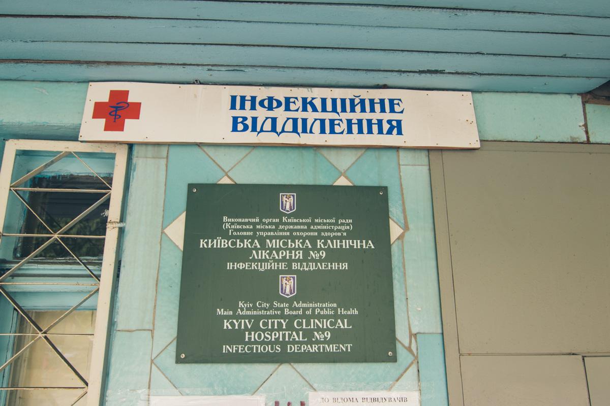 Пострадавших доставили инфекционное отделение 9-й горбольницы