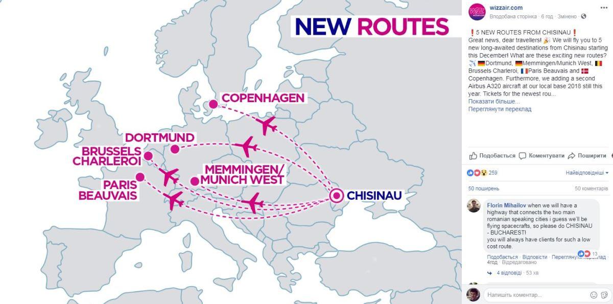 А это правдивое сообщение - из Facebook Wizz Air