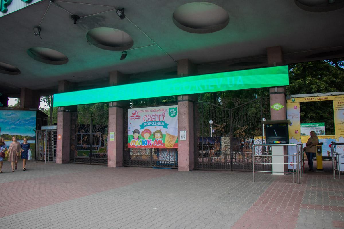 Кроме этого обустроят новый центральный вход на пересечении проспекта Победы и улицы Зоологической