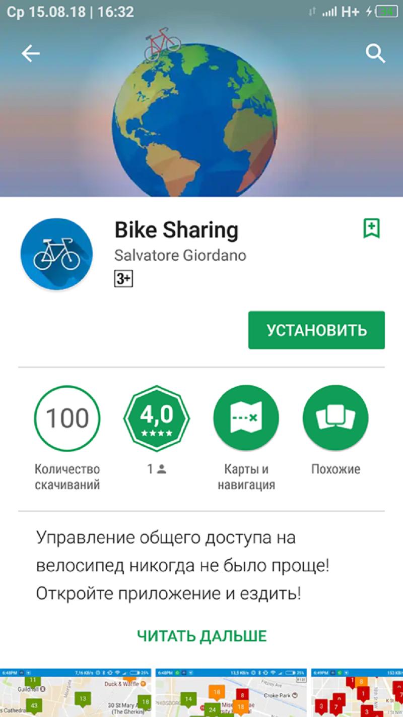 Взять велосипед напрокат можно с помощью приложения