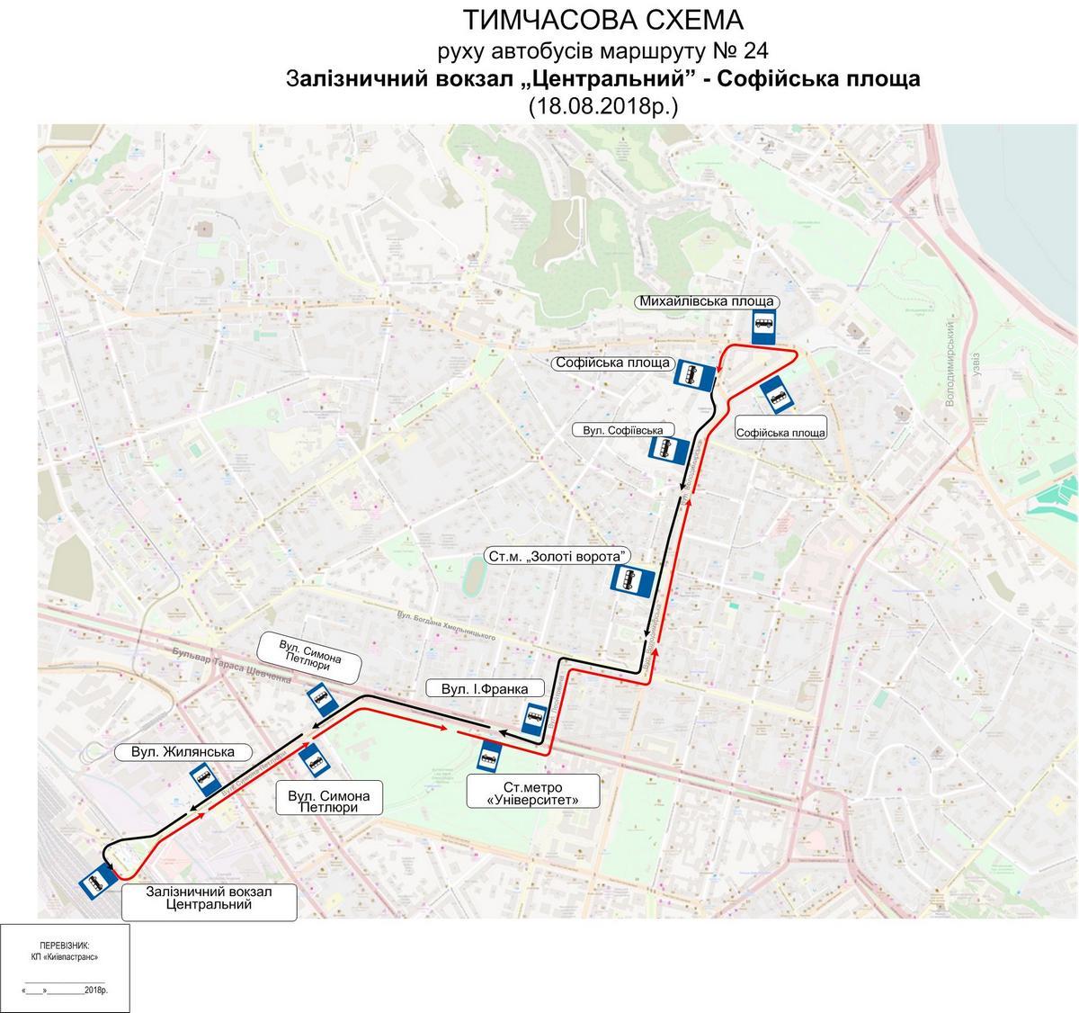 Автобус № 24 изменит маршрут