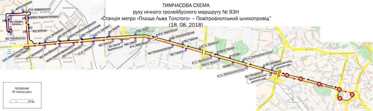 Троллейбус № 93н изменит маршрут