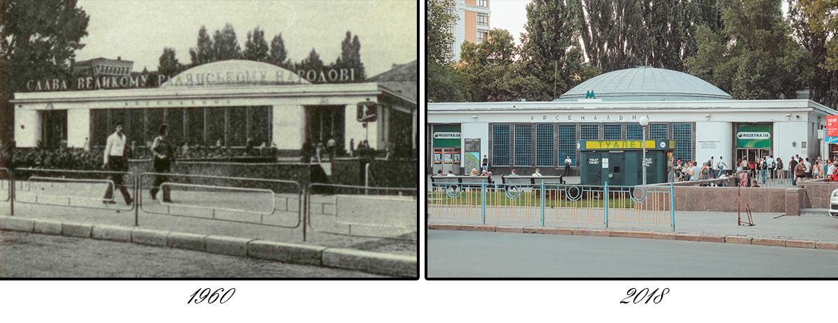 За это время там появилось метро, памятник и множество новых зданий