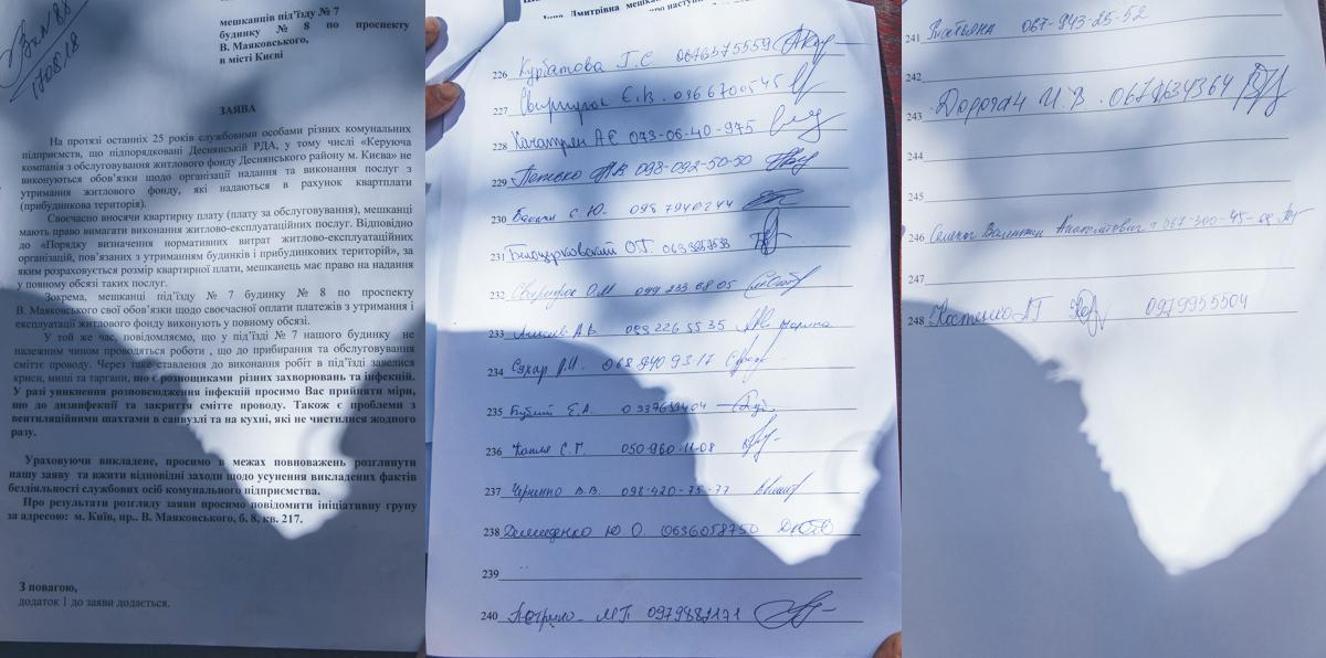 Местные собрали подписи, чтобы понять, сколько жильцов дома поддерживают перекрытие мусоропровода