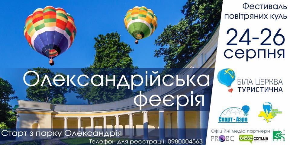 """Фестиваль воздушных шаров в Белой Церкви """"Александрийская феерия"""""""