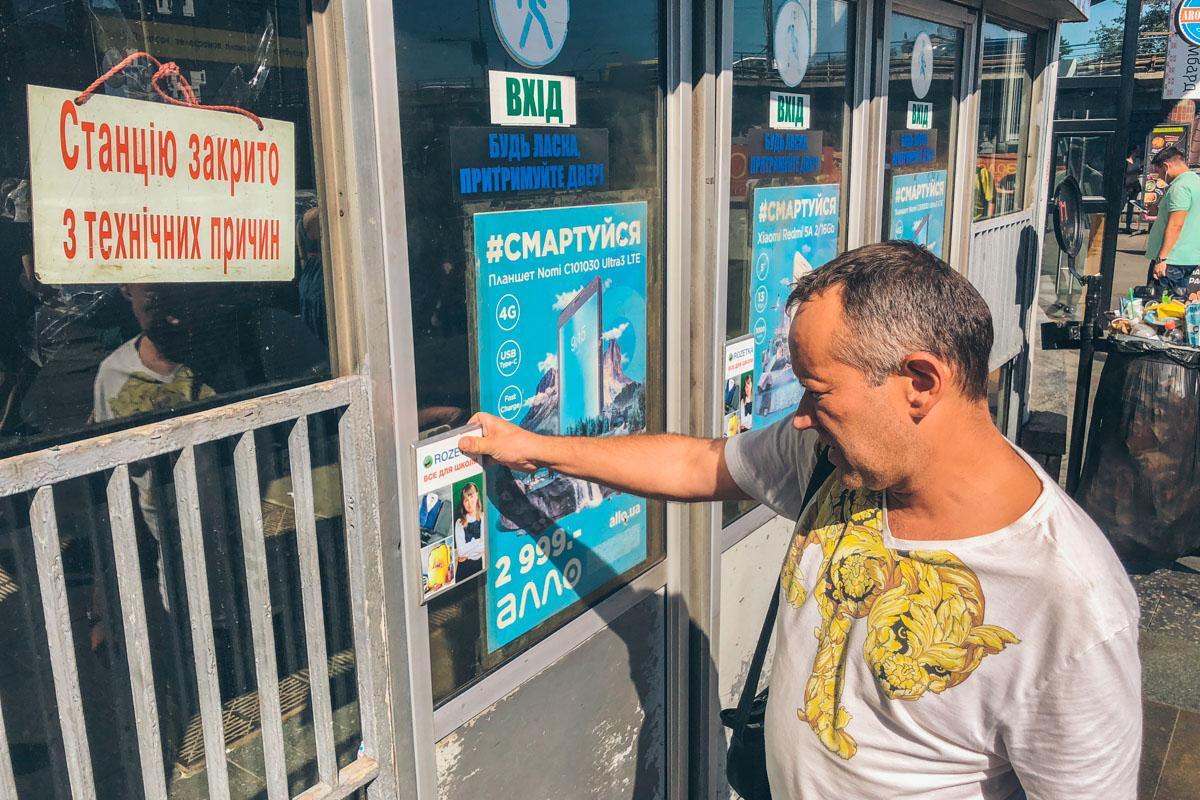Водитель Информатора не может вернуться на работу, так как станция закрыта на вход и на выход