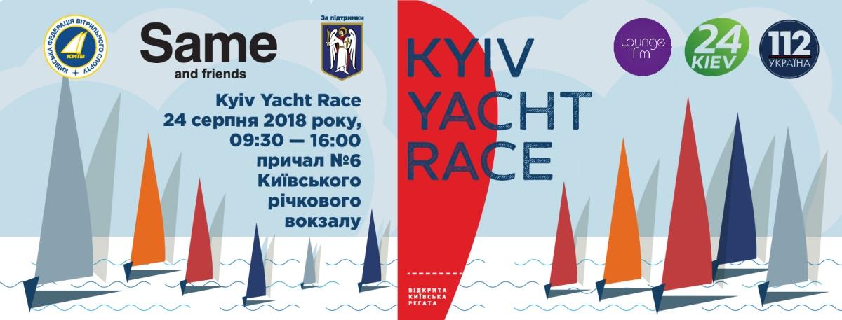 Открытая киевская регата KYIV YACHT RACE