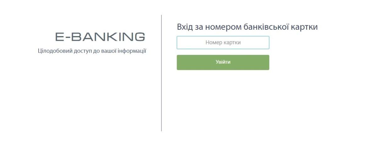 Если вы являетесь клиентом банка, у них есть вся необходимая сайту информация. Вам нужно будет только ввести номер своей карточки