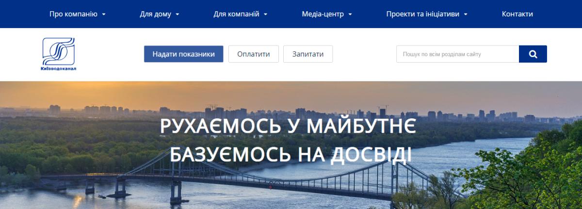 """Вот так выглядит заглавная страница сайта Киевводоканала, синим цветом светится необходимая вам """"кнопка"""""""