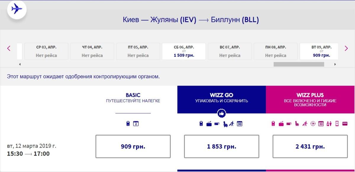 Стоимость за перелет с Киева в Биллунн весной стартует от 909 гривен