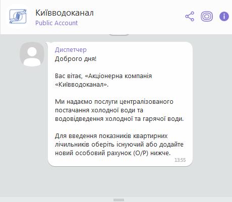 """Присоединившись в чате Viber или Telegram, нажимаете кнопку """"Отправить сообщение"""", вам в ответ напишет диспетчер, которому и можно отправить показатели"""