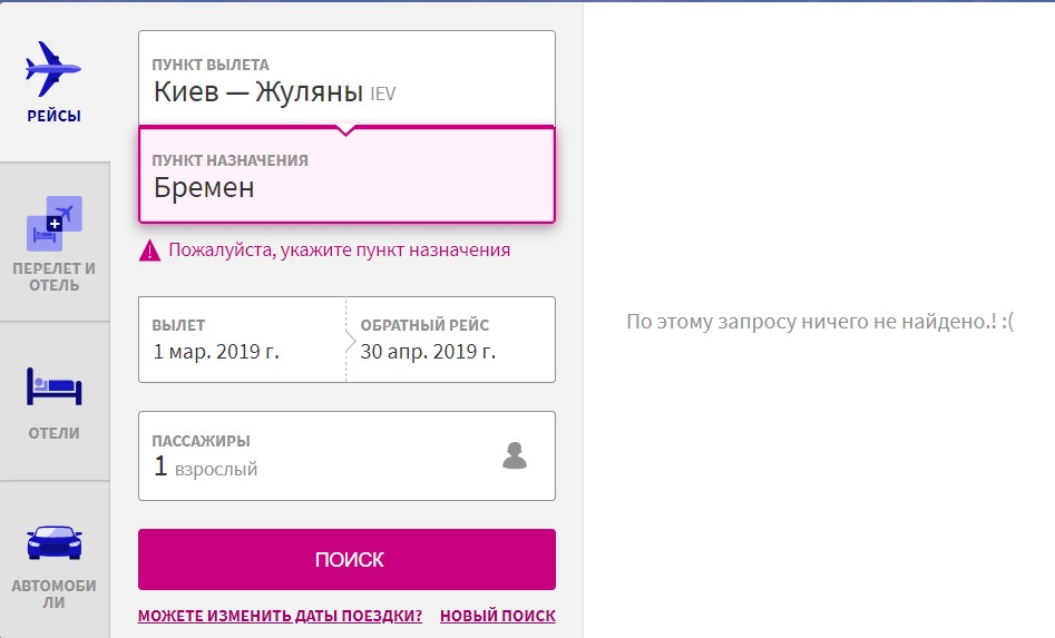 На официальном сайте Wizz Air продажи билетов из Киева в Бремен нет