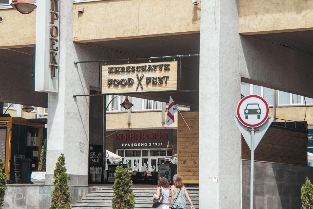 В центре столицы открылся Khreschatyk Food Fest
