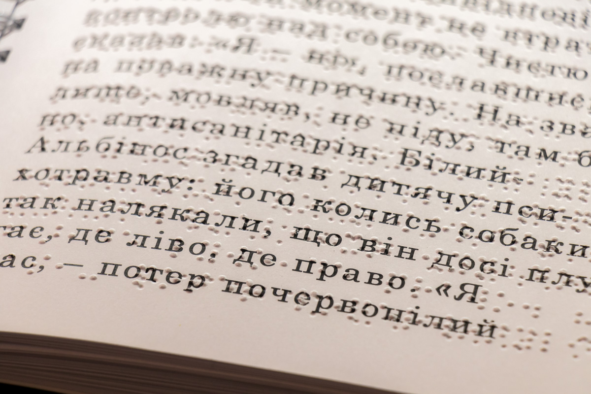 В библиотеку также закупили современную литературу, написанную шрифтом Брайля