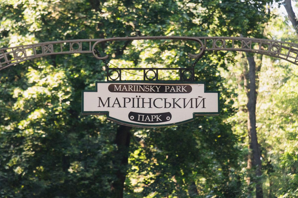 Мариинский парк - это место, где можно отдохнуть душой и телом круглый год