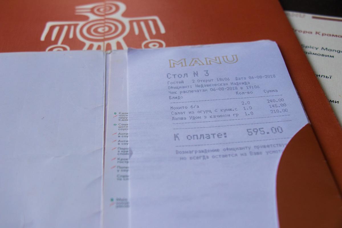 Обед из самых недорогих позиций в меню обошелся в 595 гривен