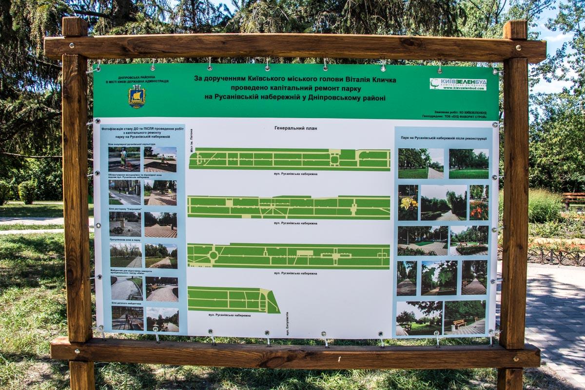 Работы по капитальному ремонту парка продолжались практически год