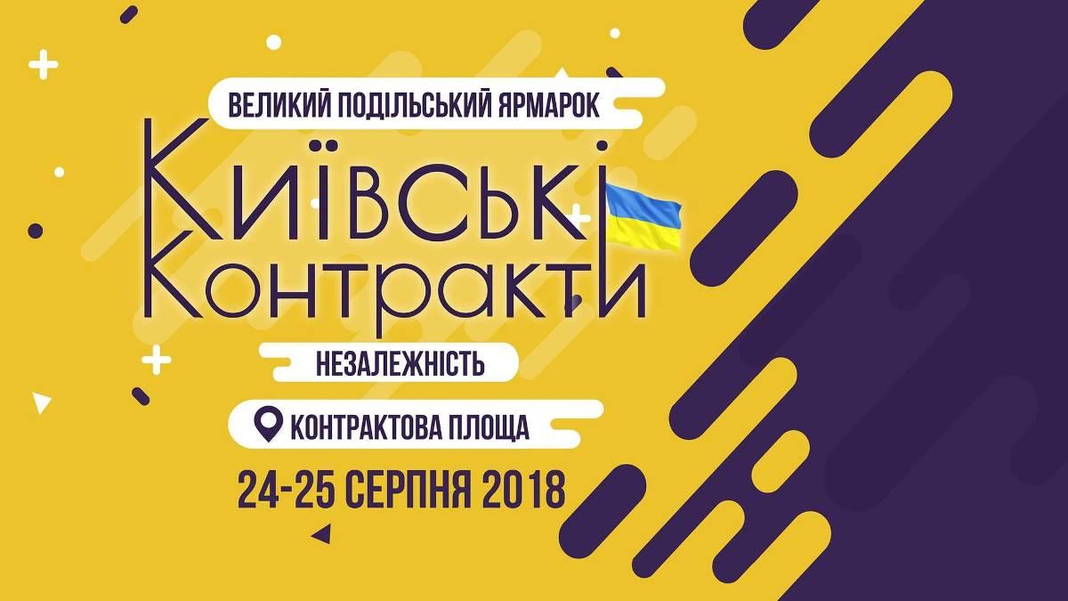 """Большая подольская ярмарка """"Киевские Контракты. Независимость"""""""
