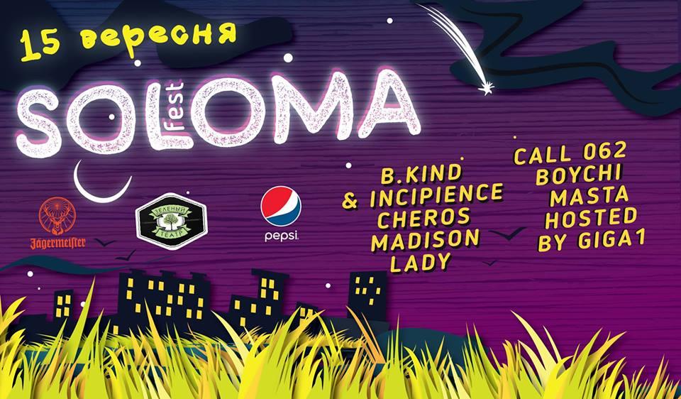 SOLOMA FEST завершится на яркой нотев Зеленом Театре