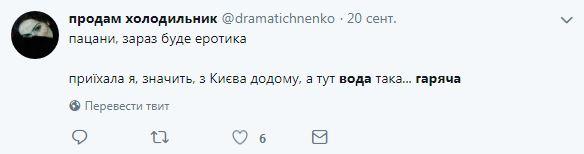Если где-то и есть горячая вода, то не в Киеве