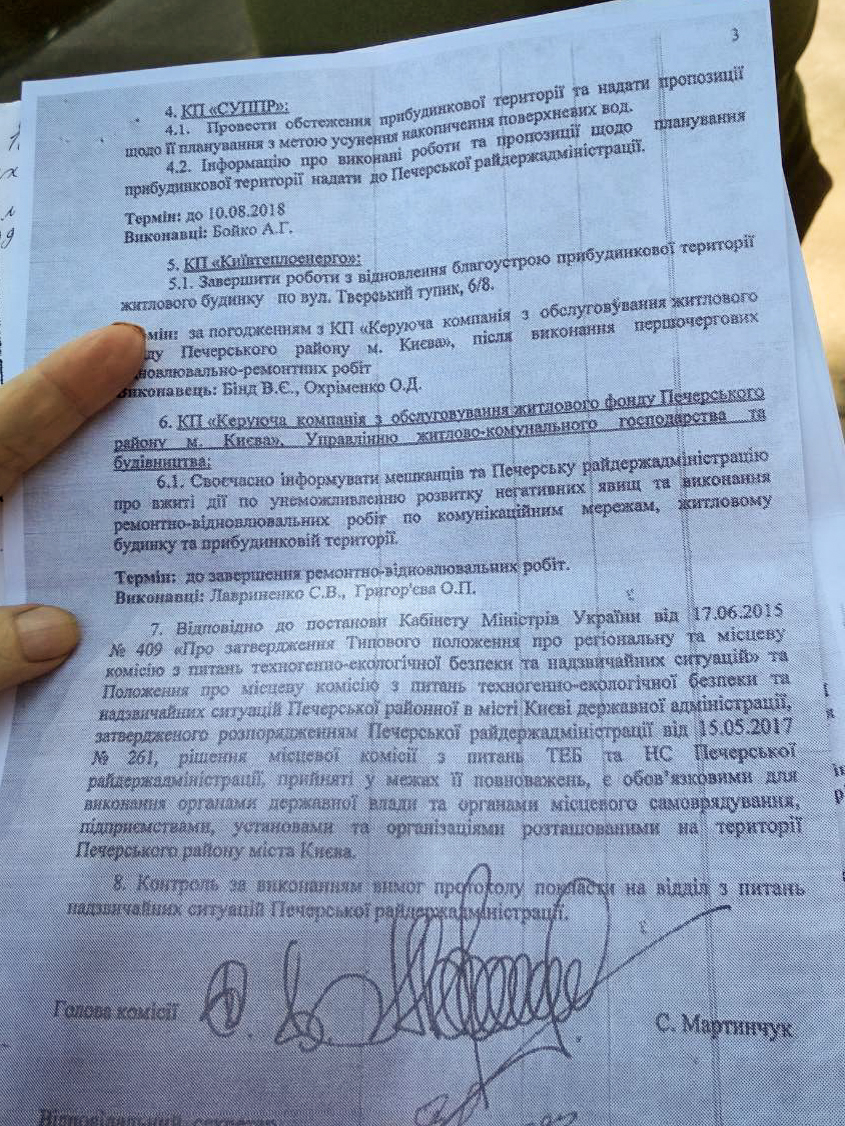 Фото документов предоставили жильцы