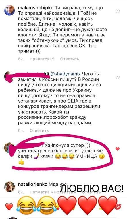 Девушка тщательно следит за комментариями, и отмечает лучшие, по ее мнению. Фото: @veronika_didusenko