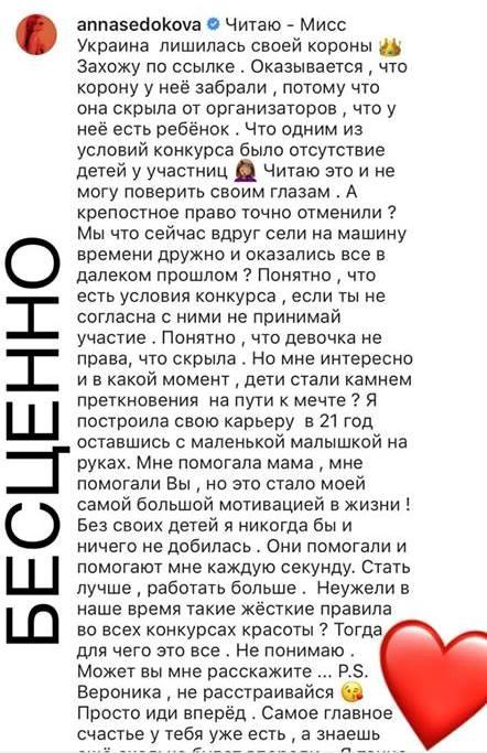 Дидусенко поддержала даже певица Анна Седокова. Фото: @veronika_didusenko