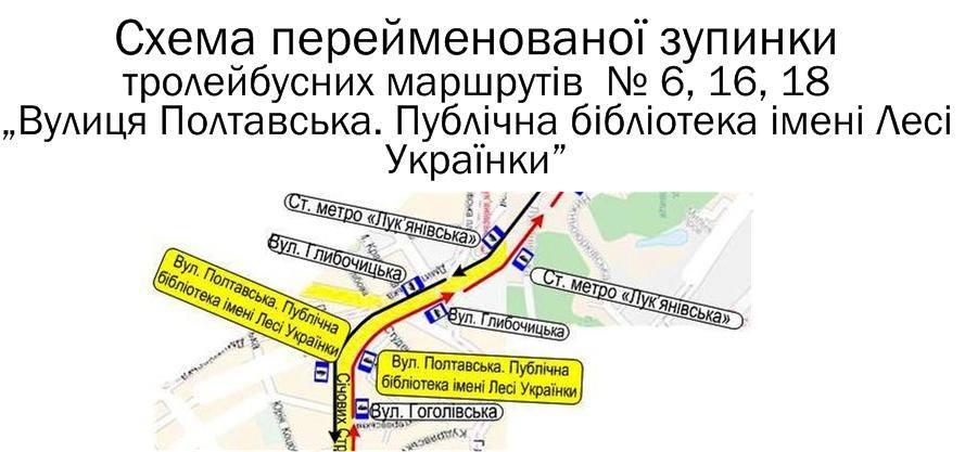 В Киеве по маршруту троллейбусов № 6, 16,18 переименовали остановку общественного транспорта