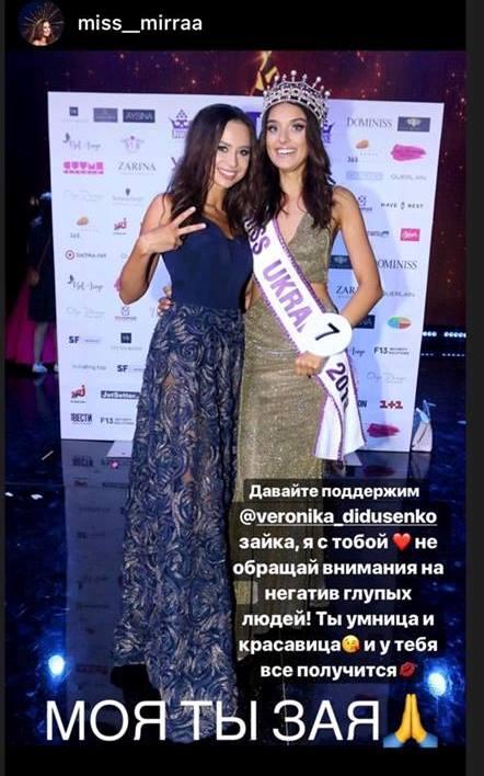Интересно, что скажет девушка в официальном заявлении... Фото: @veronika_didusenko
