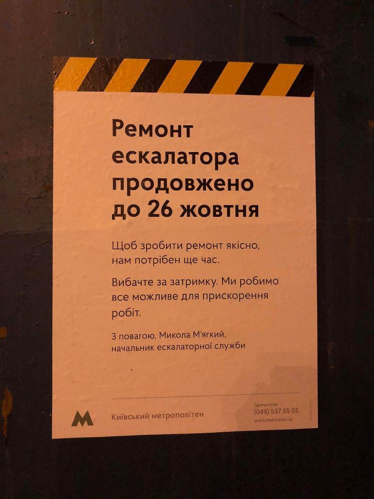 Ремонт эскалатора закончится 26 октября