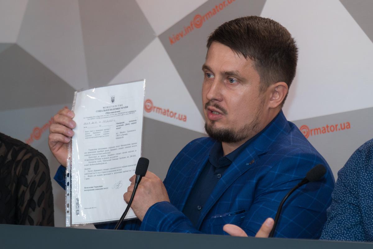Сергей Коляденко показал документ, по которому их Центр находится на апробации у министерства социальной политики