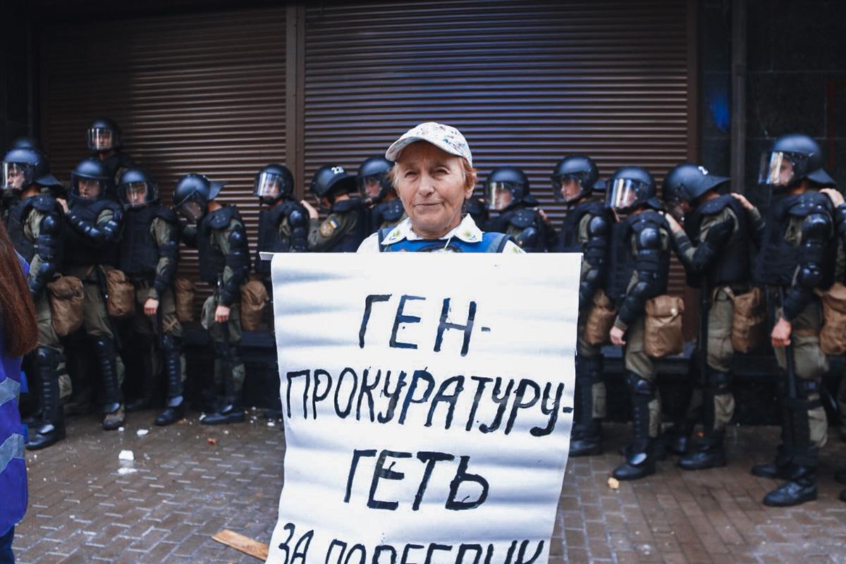 Главным требованиематакующих здание людей - отстранение от должности главы ведомства Юрия Луценко