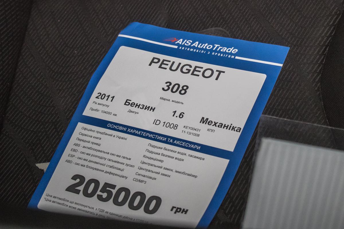 Выяснилось, что автомобильPeugeot ездил на транзитных номерах, а объявлениео его продаже есть в интернете