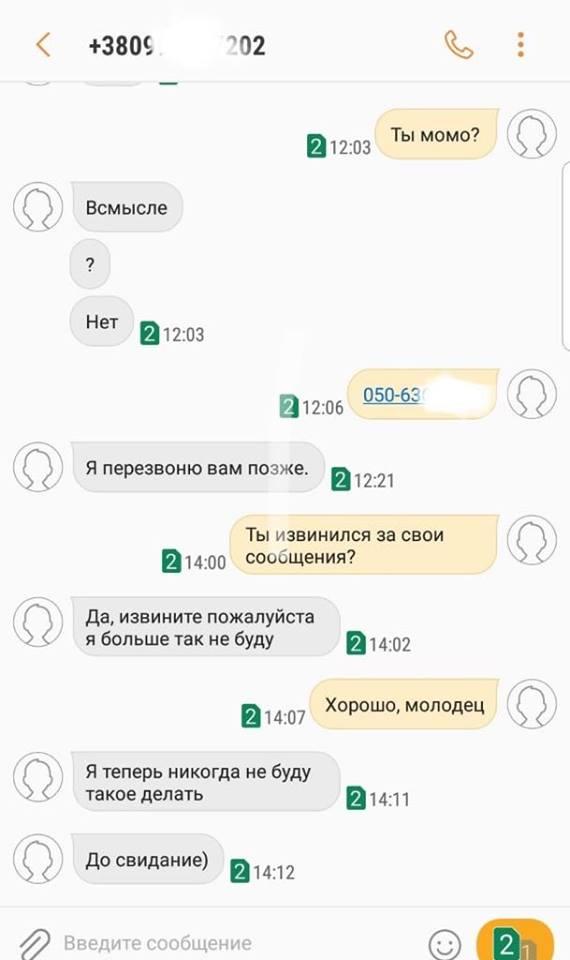 Переписка Юлии Квитко с псевдо