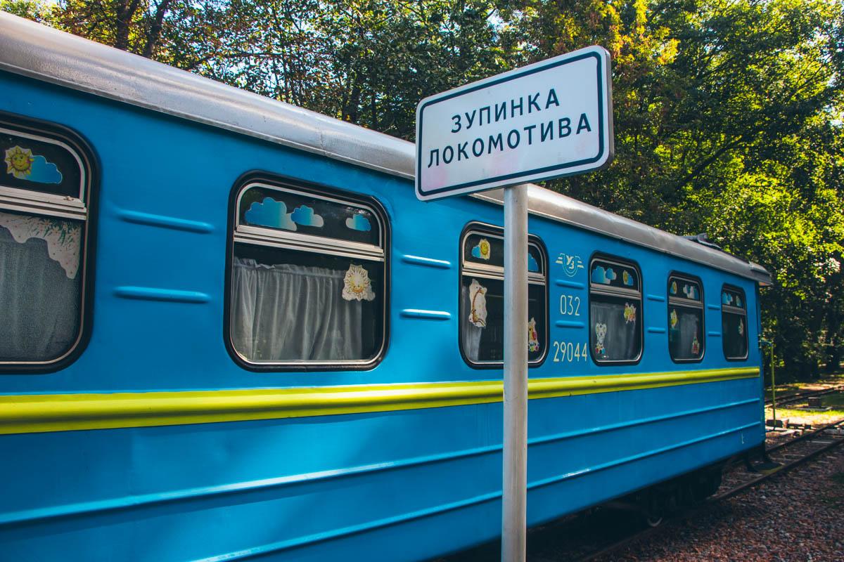 Детская дорога - солнечные поезда